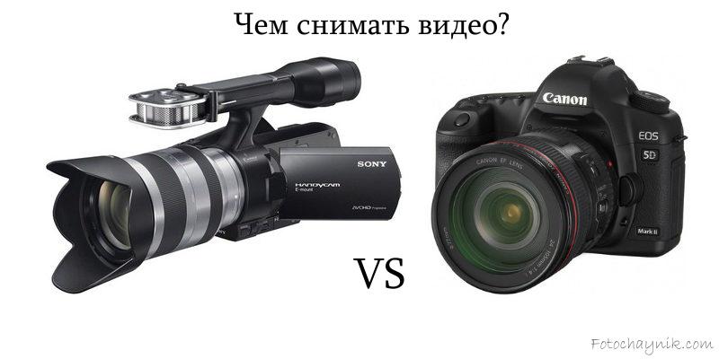 видео фотоаппараты