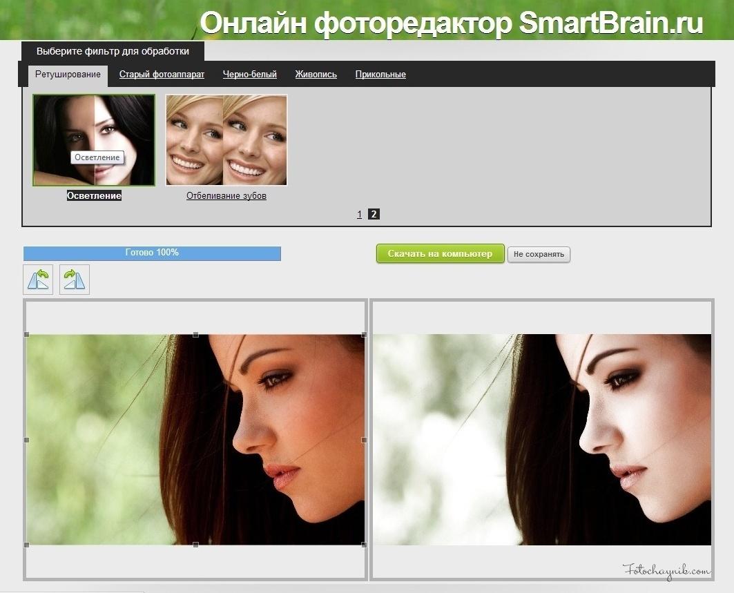 сайт SmartBrain