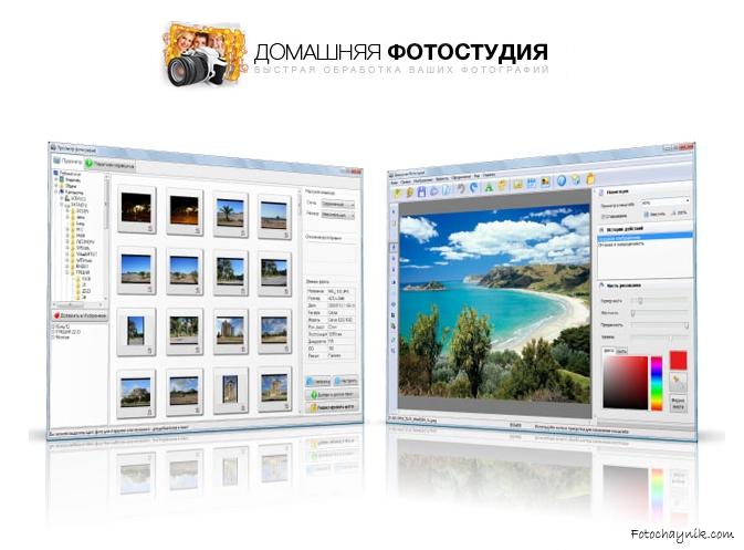 программа для обработки фотографий