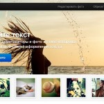 Онлайн фоторедактор для быстрой обработки снимков