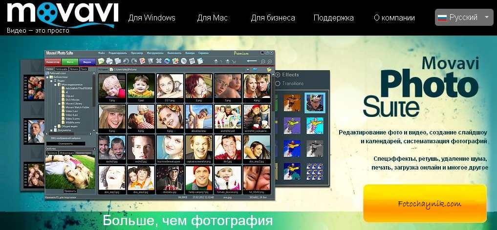 фоторедактор Movavi Photo Suite