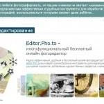 Редактирование фото онлайн на сайте Enhance.pho.to