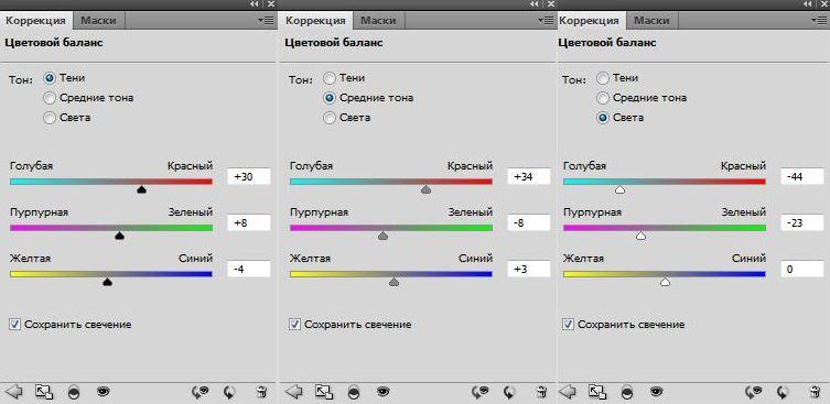 параметры цветового баланса