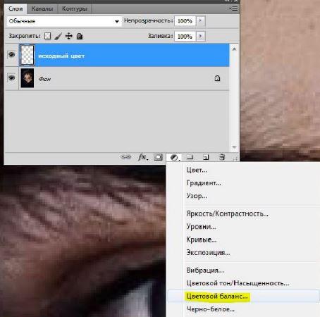Корректировочный слой в Фотошопе