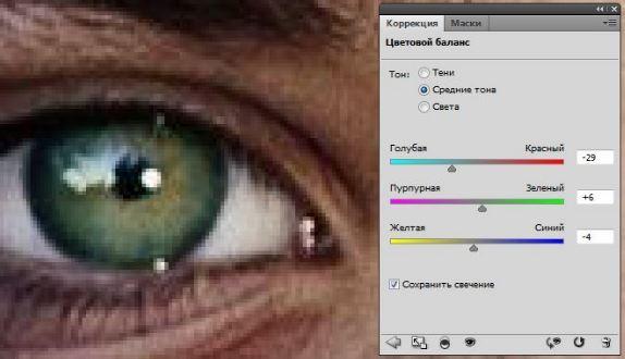 параметры Цветового баланса для изменения цвета глаз