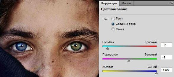 сделать голубые глаза в Фотошопе